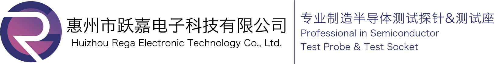 惠州市跃嘉电子科技有限公司